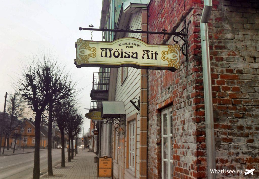 Прогулка по городу Выру