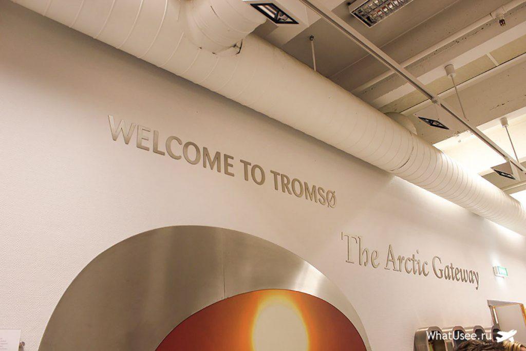 Отзыв о городе Тромсё в Норвегии