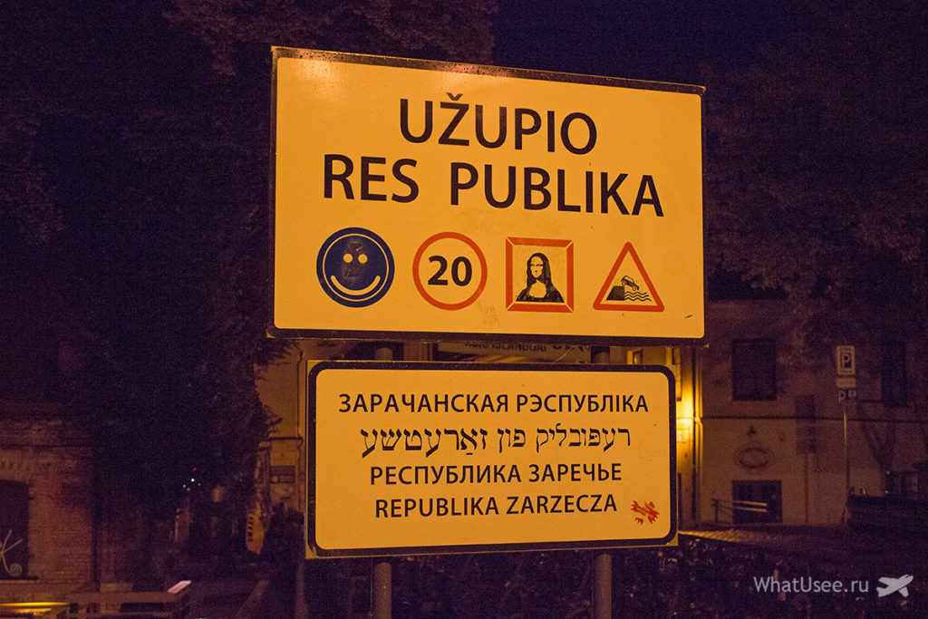 Ужупис в Вильнюсе