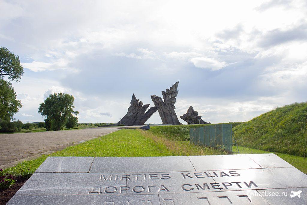 Музей оккупации Каунас