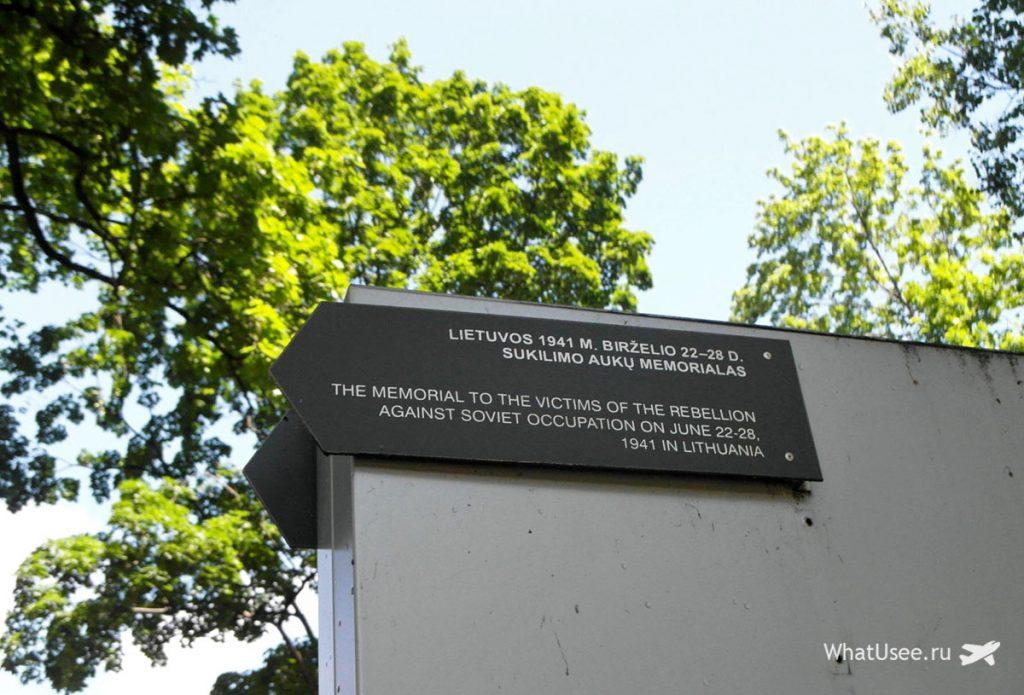Из Вильнюса в Каунас