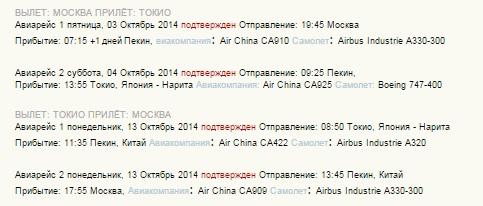 Авиаперелёт Москва-Токио