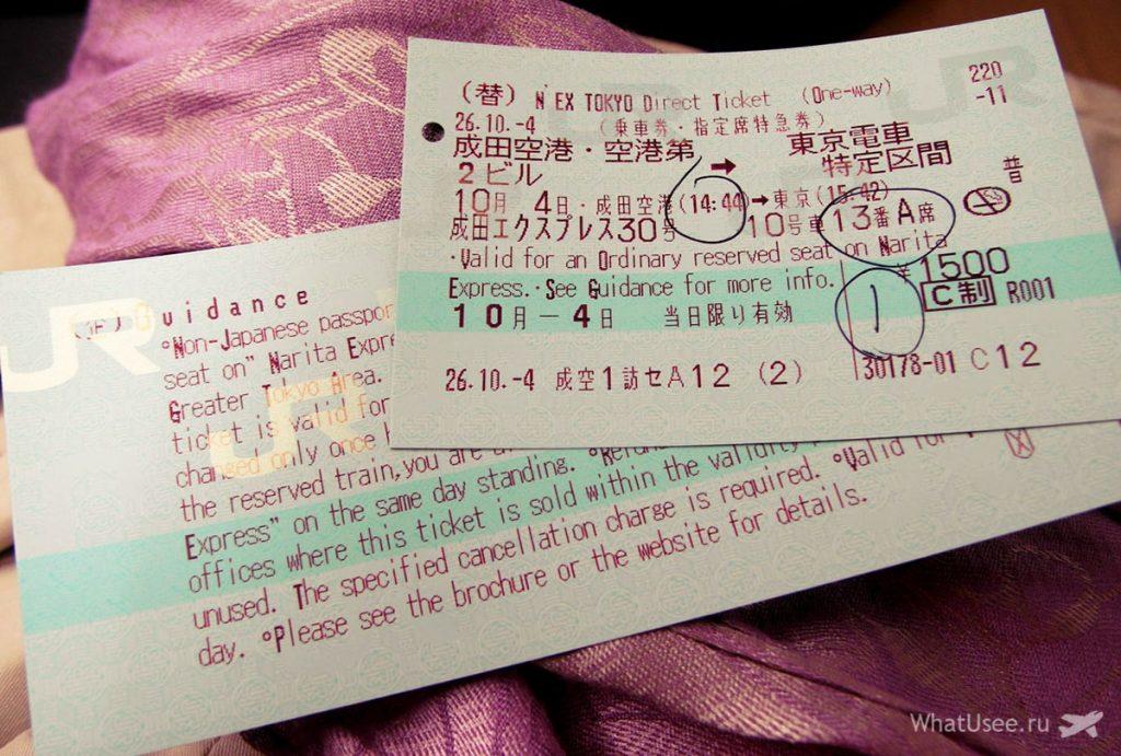 Билеты на Нарита экспресс