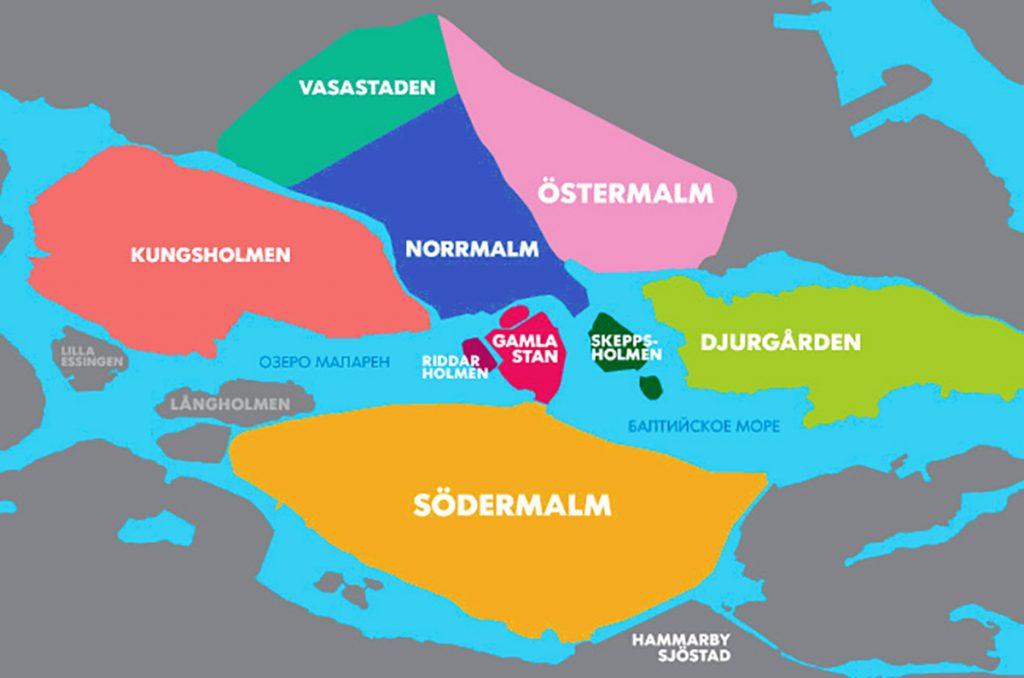Районы Стокгольма на карте