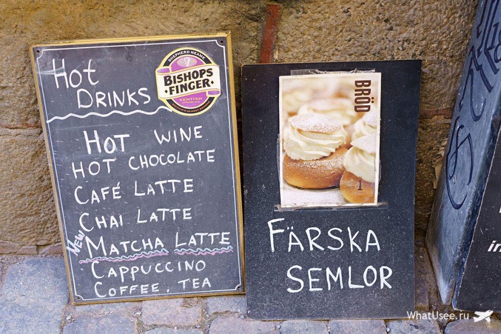 Шведская кухня и рестораны в Стокгольме