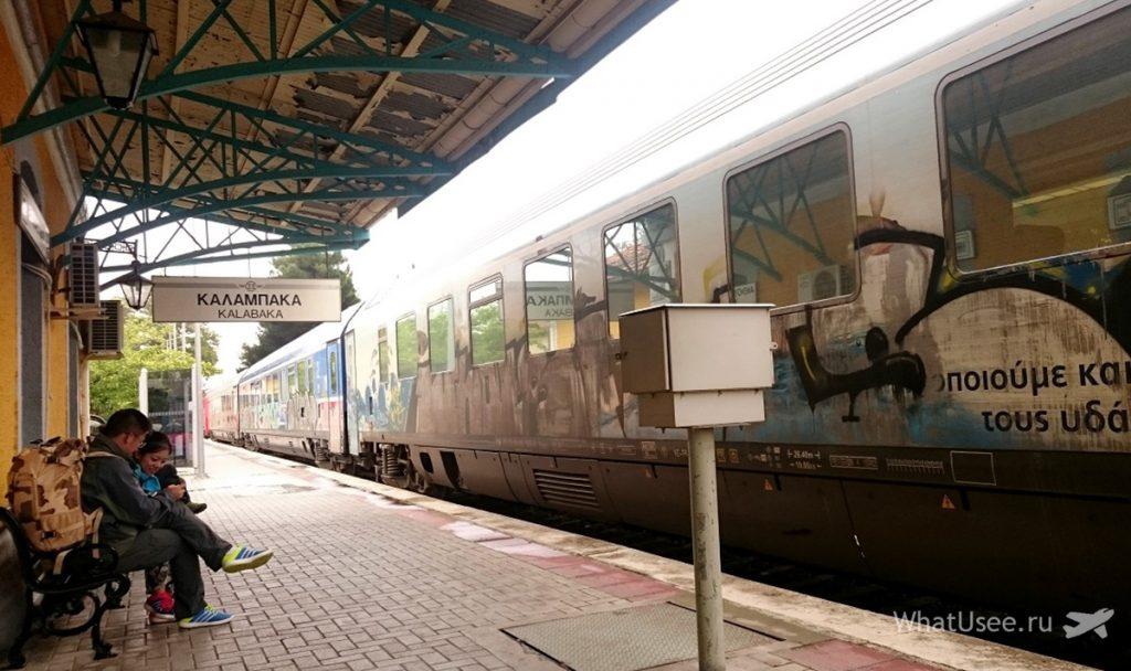 Железнодорожный вокзал в Каламбаке
