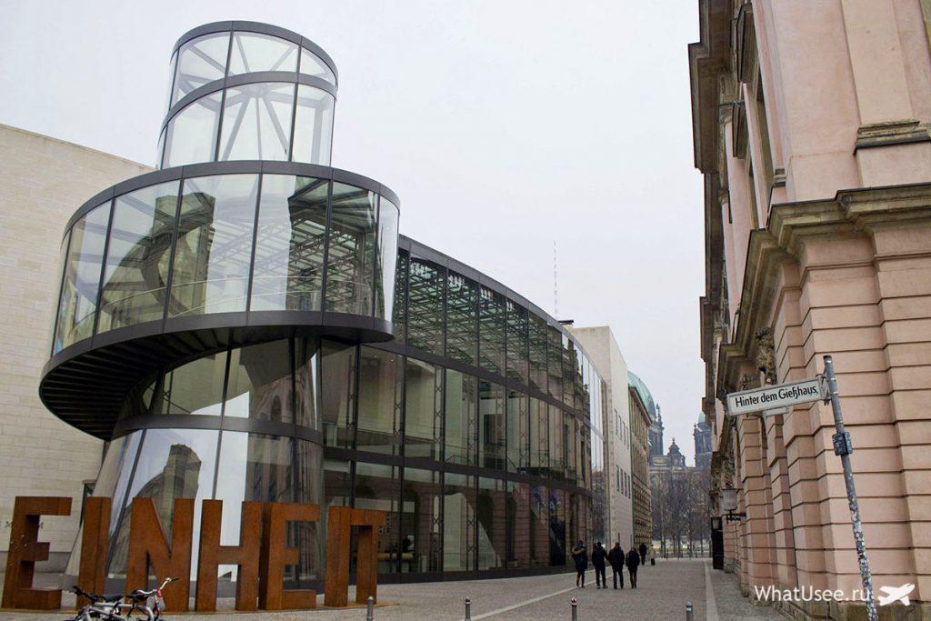 Экскурсия по Берлину бесплатно