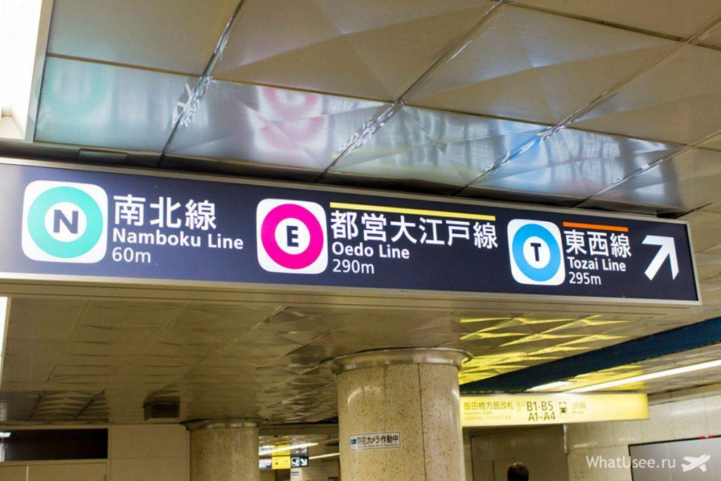 Навигация в метро Токио