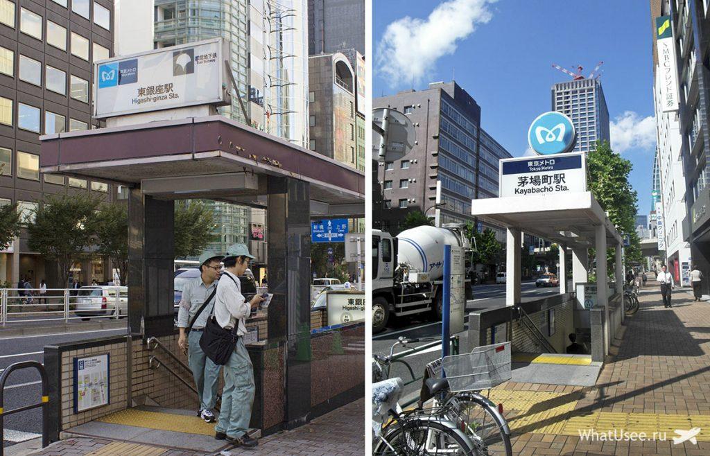 Вход в станцию метро Токио