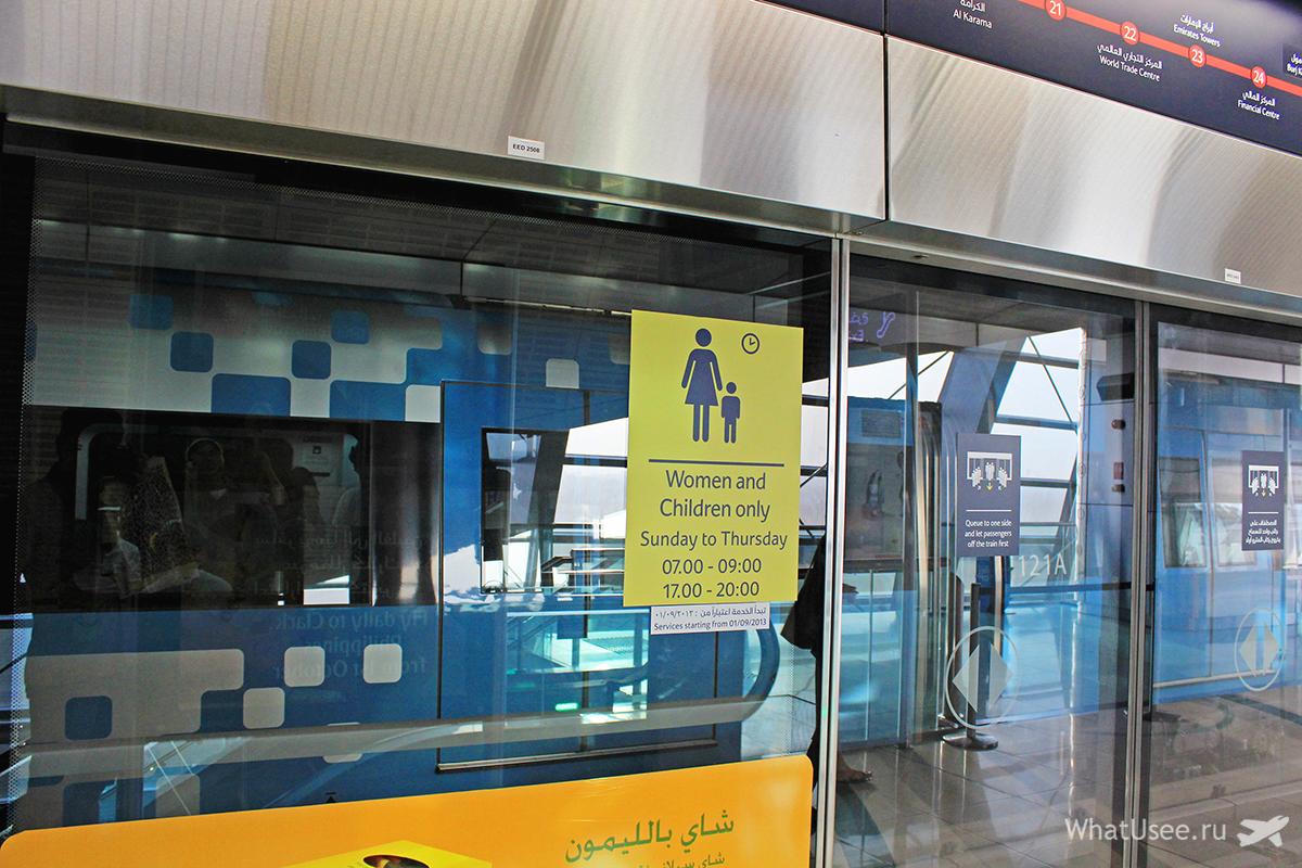 Метрополитен в Дубае на фото