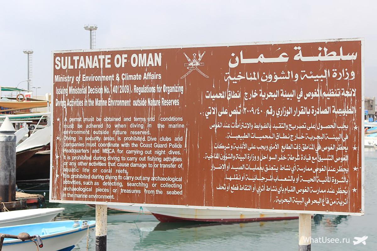 Экскурсия из Дубая на полуостров Мусандам