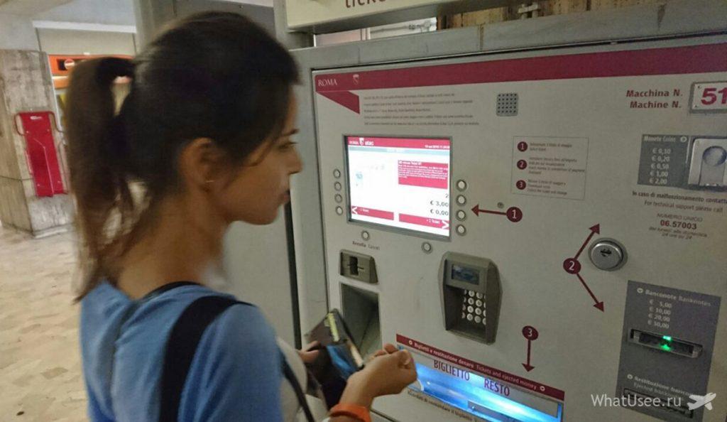 Билет на метро в Риме