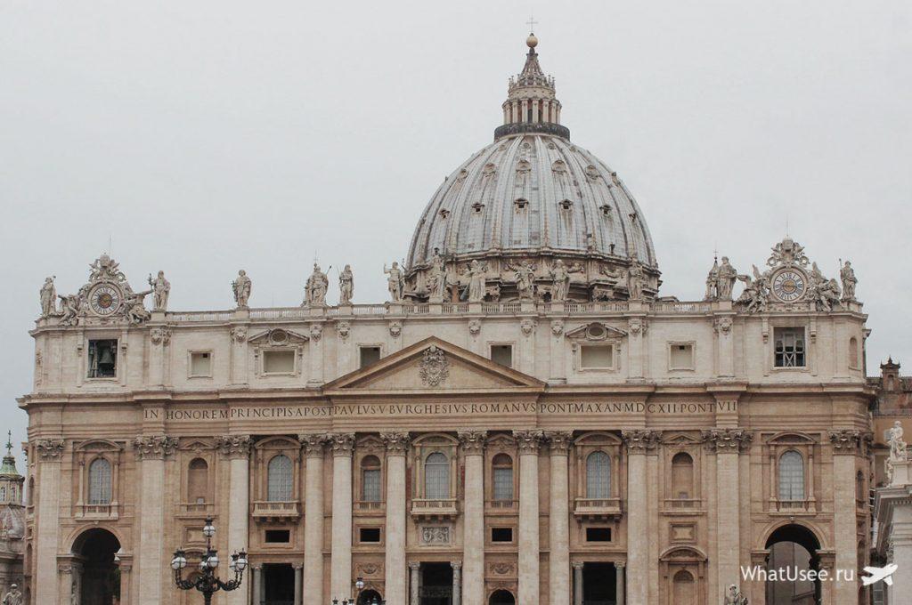Под куполом Ватикана