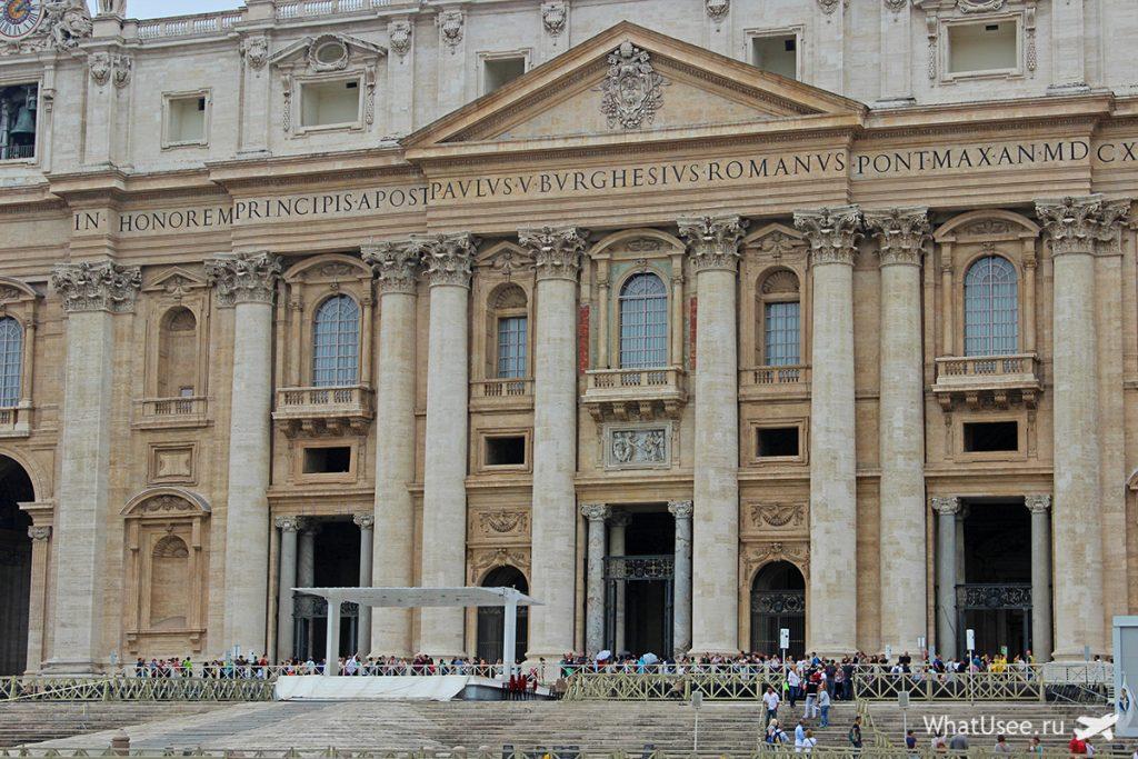 Поездка в Ватикан