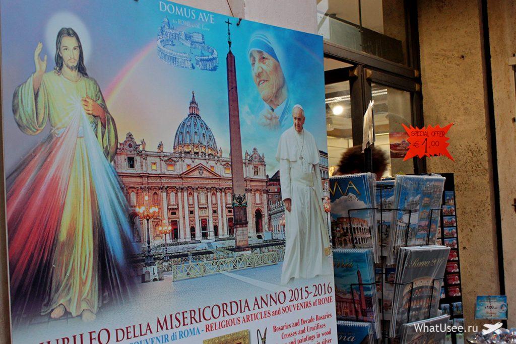 Поездка в Ватикан самостоятельно