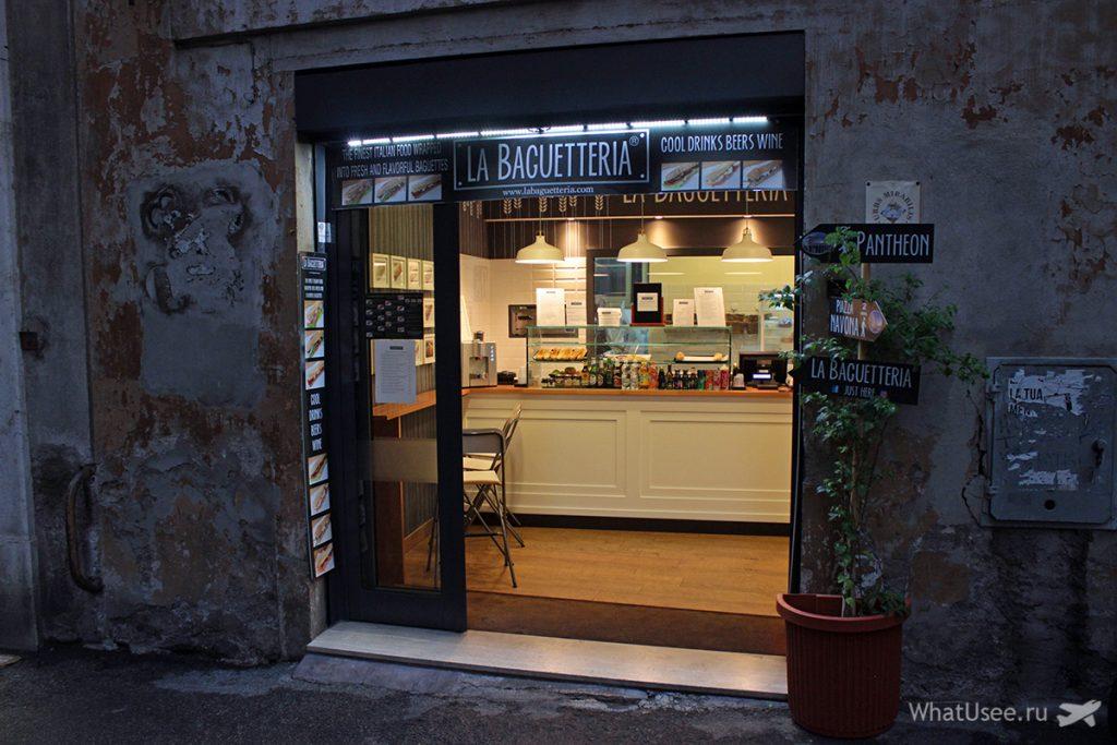 Римское кафе