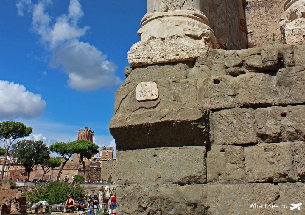 Храм Антонина и Фаустины в Римском Форуме
