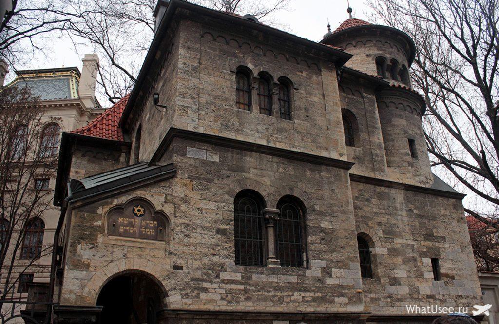 Клаусова синагога в Праге