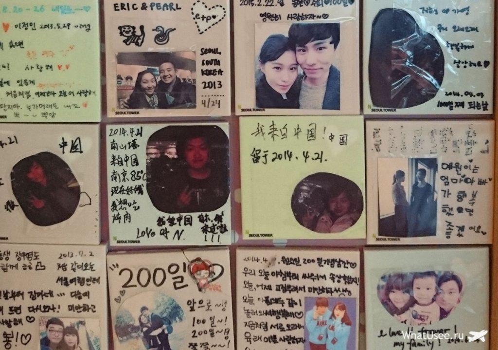 Стена любви в Сеульской башне