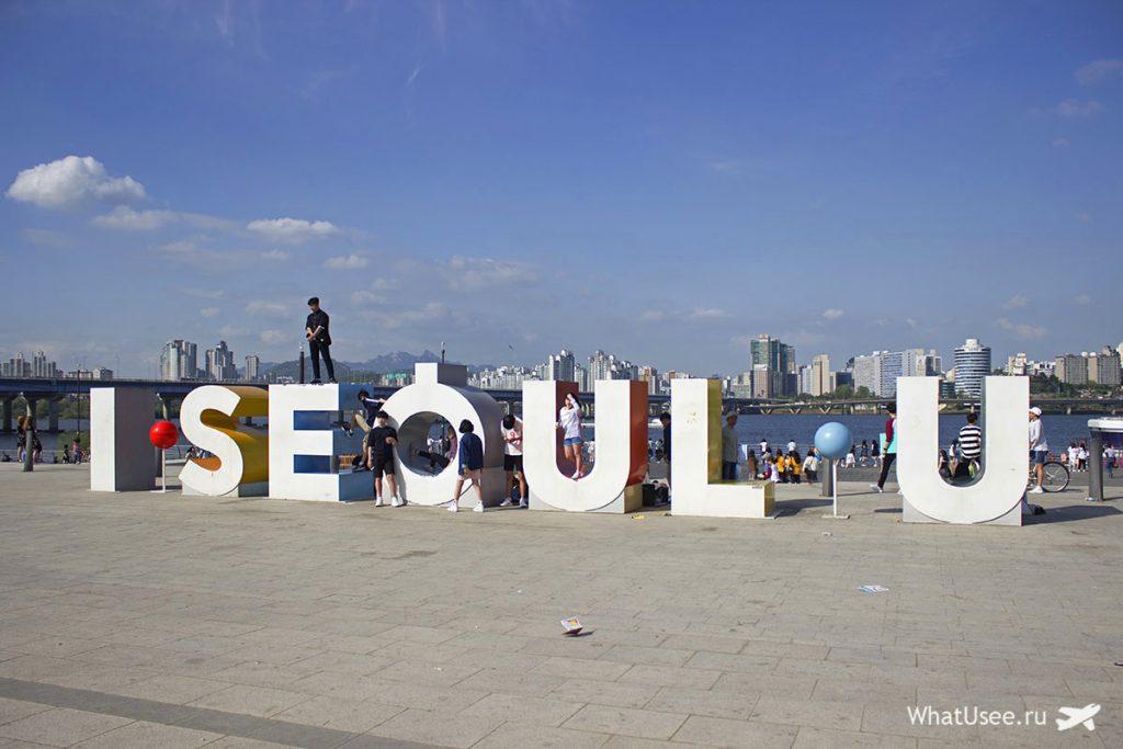 Поездка в Сеул Южная Корея