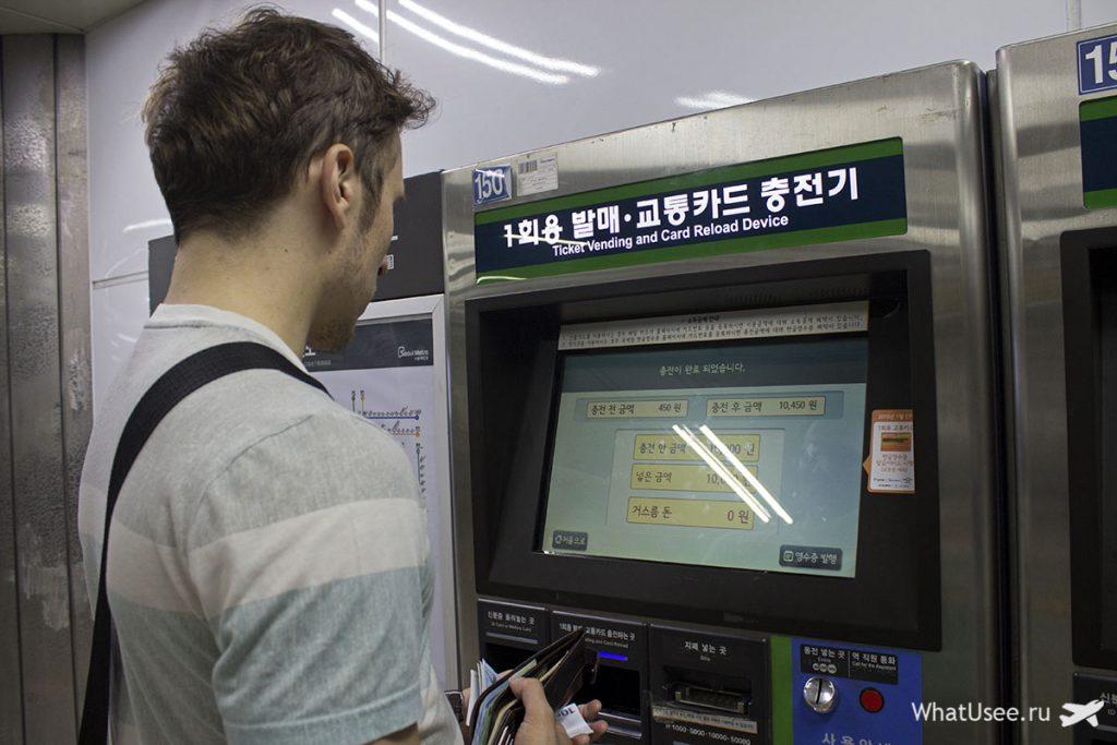 Метрополитен в Сеуле