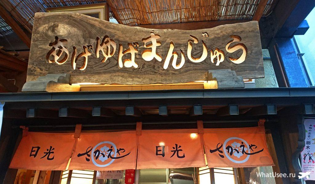 Чем заняться в Никко в Японии