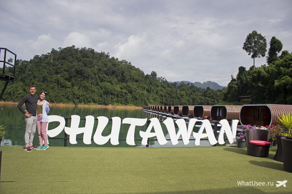 Отзыв о самостоятельной поездке на озеро Чео Лан в Таиланде