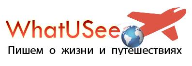 WhatUSee.ru — Пишем о жизни и путешествиях