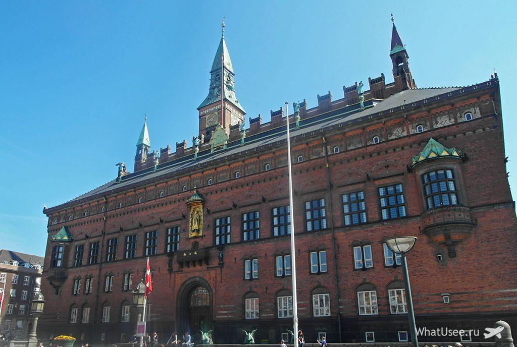 Ратуша в Копенгагене