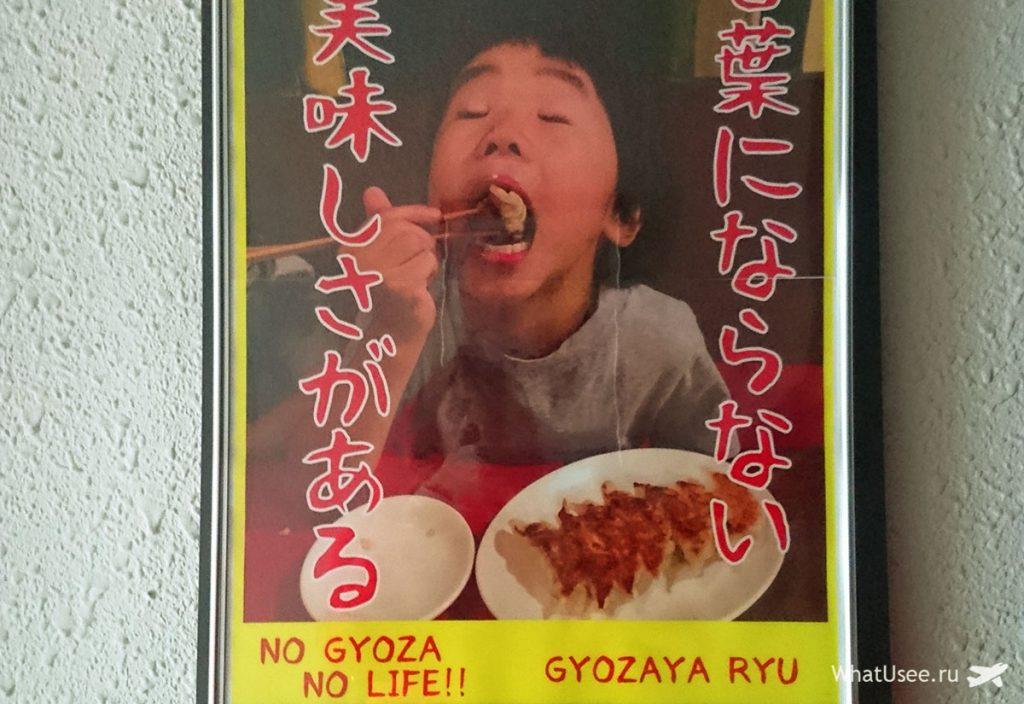 Что попробовать в Хиросиме