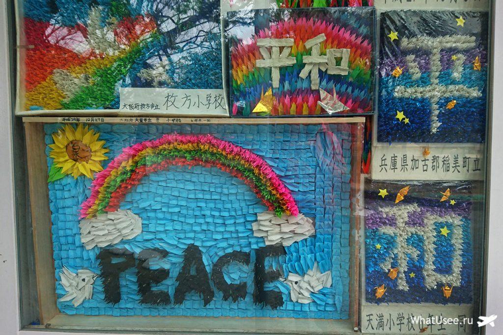 Журавлики из Хиросимы
