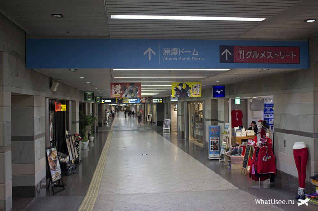 Торговые центры Хиросимы