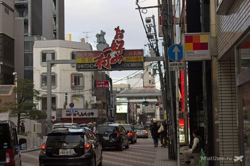 Где попробовать окономияки в Хиросиме