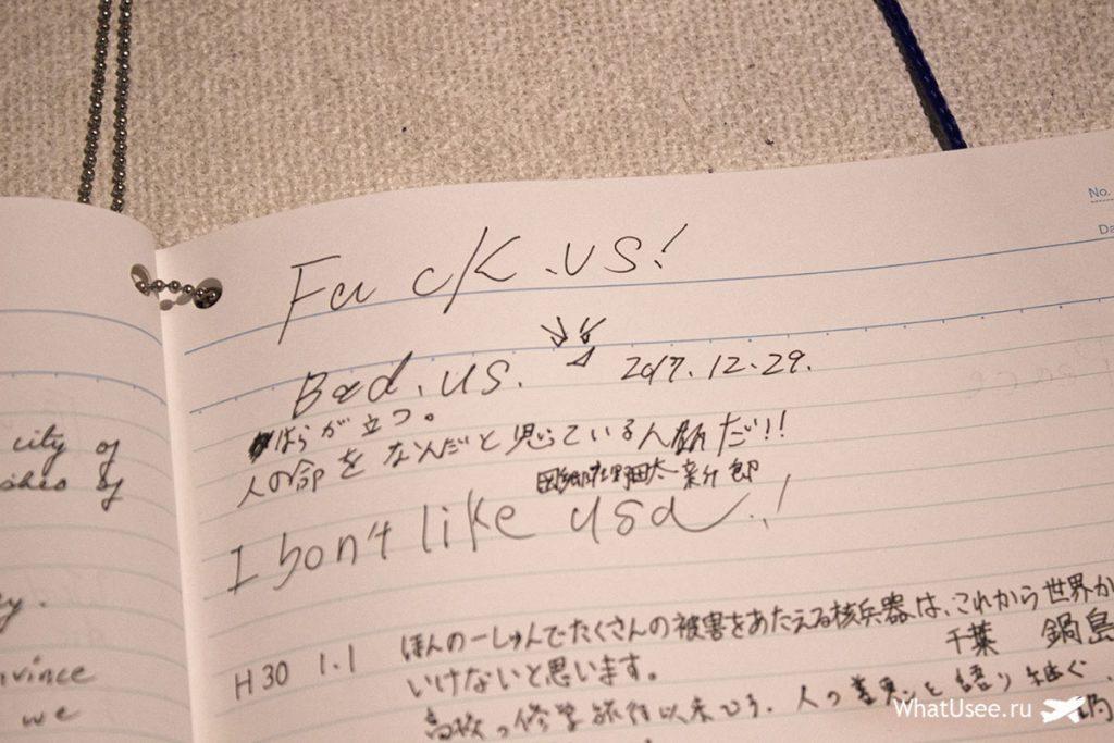 В музее в Хиросиме
