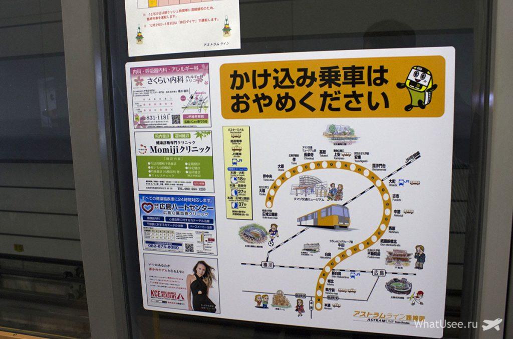 Линия Astram Line в Хиросиме