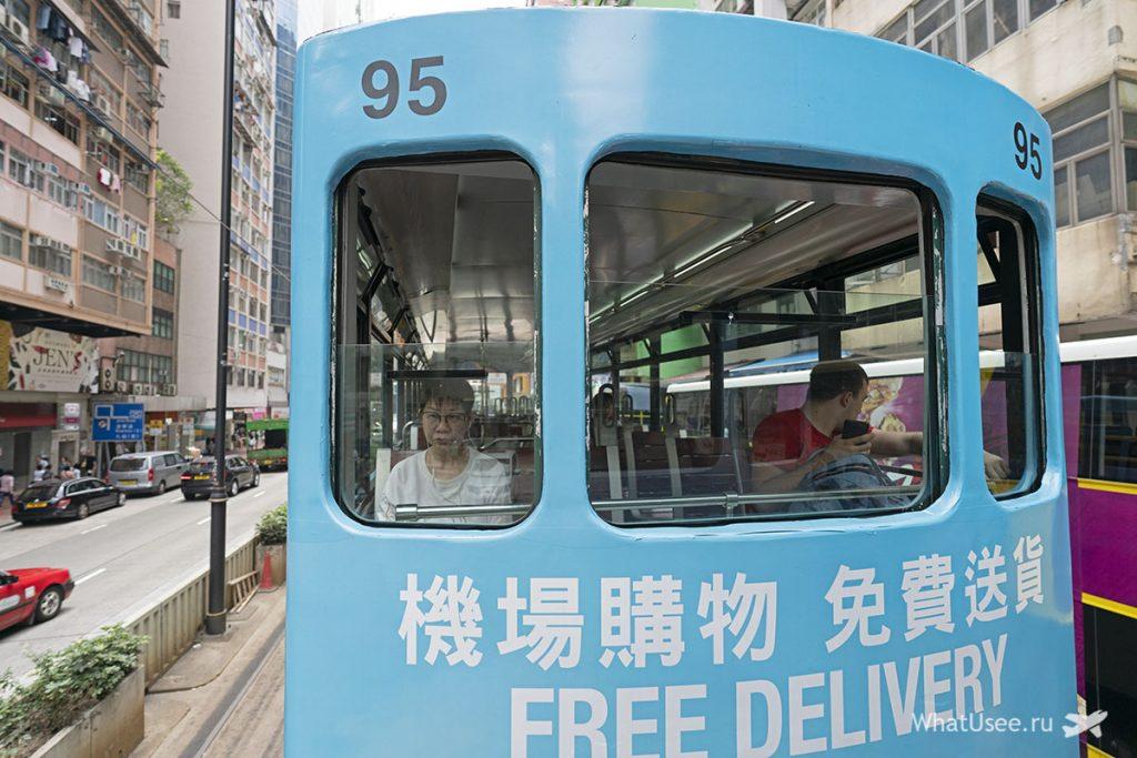 Поездка на двухэтажном трамвае в Гонконге
