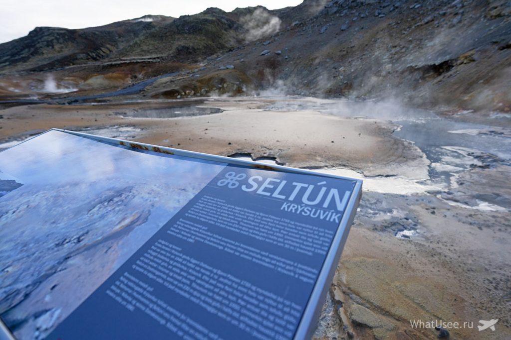 Геотермальная зона Крисювик Исландия