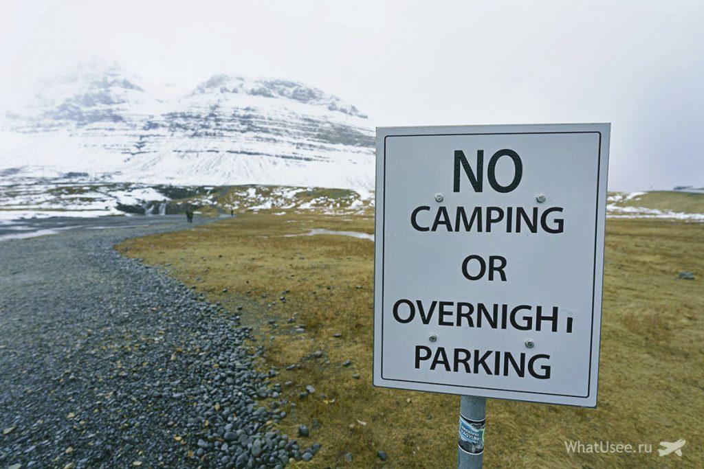 Снайфедльснес Исландия
