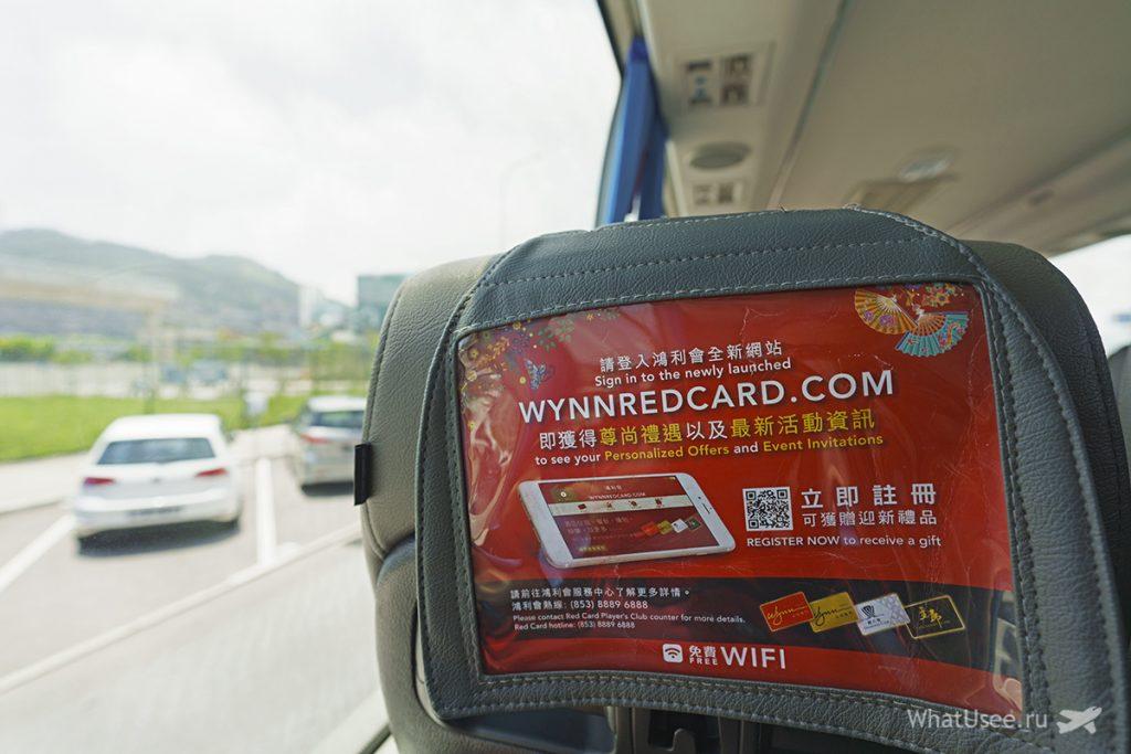 Бесплатные автобусы в Макао до казино